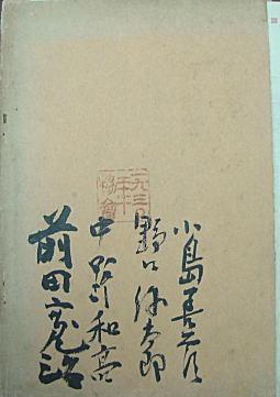 1930年協会第3回展図録ウラ.JPG