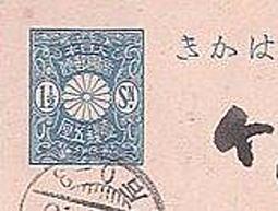 1銭5厘はがき1911.JPG