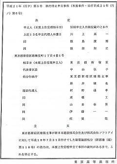 2月6日執行停止申立判決文.jpg