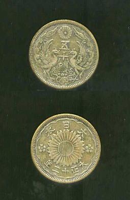 50銭銀貨1923.jpg