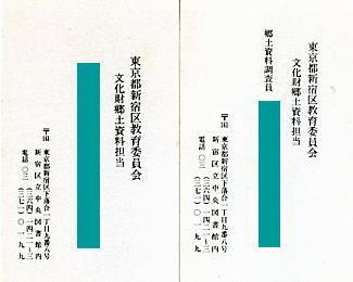 80年代教育委員会名刺.jpg