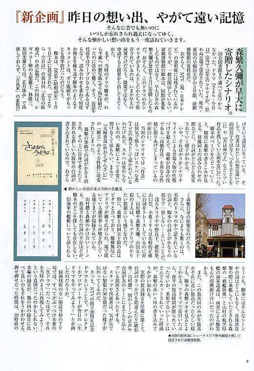 「さよなら・今日は」記事1.jpg