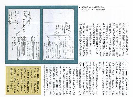 「さよなら・今日は」記事2.jpg