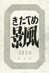 「めでたき風景」1930.jpg