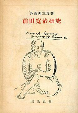 「前田寛治研究」中扉1949.jpg