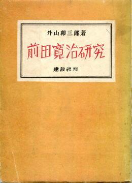 「前田寛治研究」表紙1949.jpg
