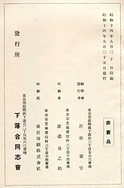 「同志会誌」奥付.jpg
