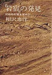 「岩宿の発見」1969.jpg