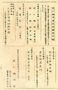 「旅の趣味会」出版目録1937.jpg