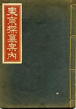 「東京探墓案内」1937.jpg