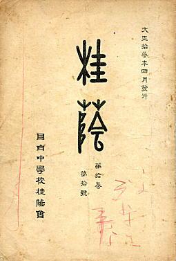 「桂蔭」第10号表紙.jpg