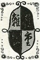 「楢重雑筆」1927.jpg