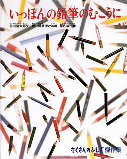 いっぽんの鉛筆のむこうに1985.jpg