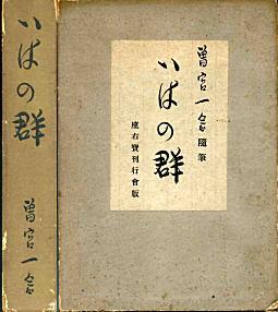 いはの群1938.jpg