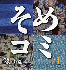 そめコミVol.1.jpg