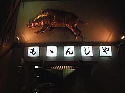 ももんじ屋2.JPG