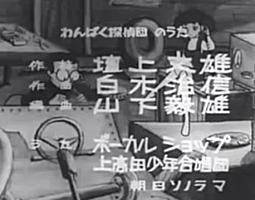 わんぱく探偵団.jpg