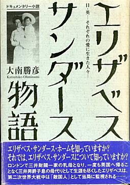 エリザベス・サンダース物語1997.jpg