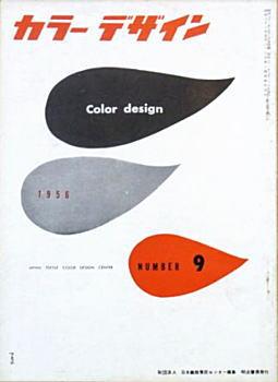 カラーデザイン.jpg