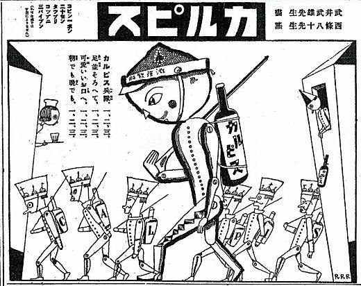 カルピス広告(武井武雄・西條八十)1928.jpg
