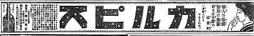 カルピス広告1920.jpg