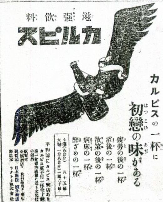 カルピス広告192204.jpg