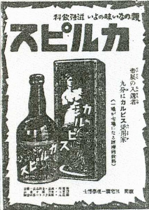 カルピス広告192210.jpg