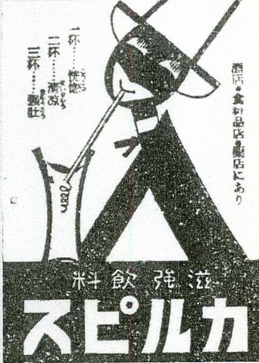 カルピス広告192402.jpg