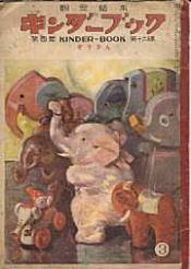 キンダ―ブック「ぞうさん」1950.jpg