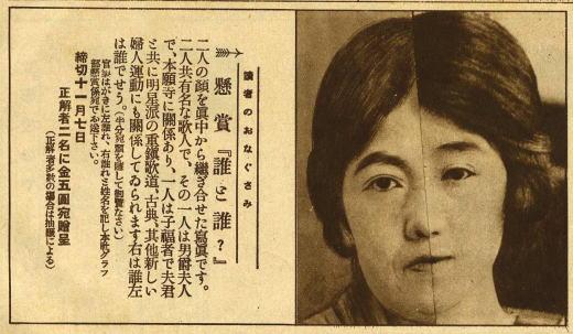 クイズ「アサヒグラフ」19241029.jpg
