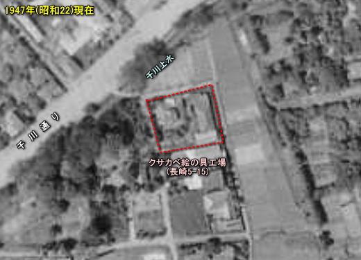 クサカベ絵の具工場1947.jpg