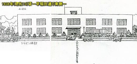 シチズン時計工場1938頃.jpg