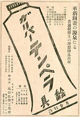 テンペラ絵具ガリバー1927.jpg