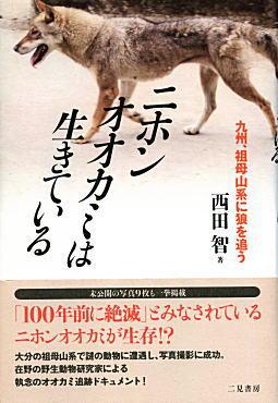 ニホンオオカミは生きている.jpg