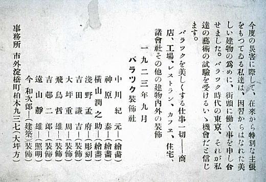 バラック装飾社チラシ.jpg