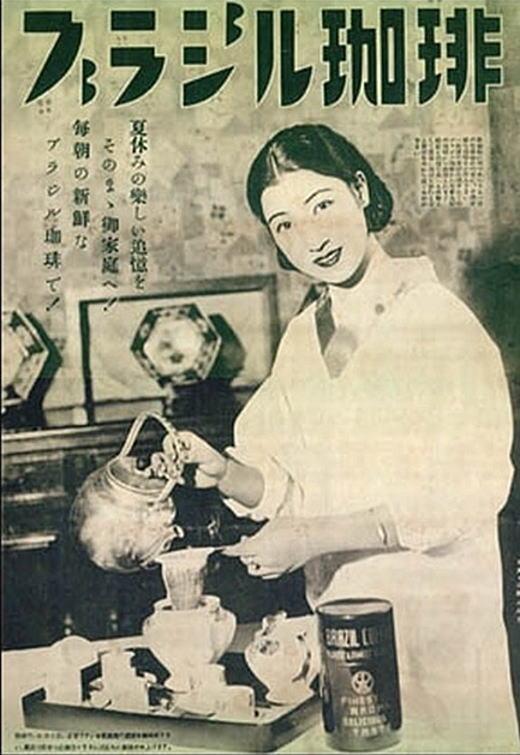 ブラジル珈琲ポスター1933.jpg