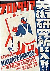 プロ美術研究所ポスター1935頃.jpg