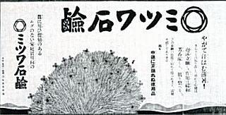 ミツワ石鹸媒体広告2.jpg