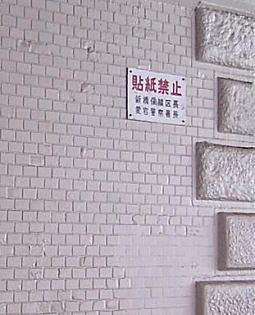 レンガコーティング例(新橋ガード).jpg