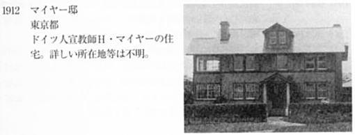 ヴォーリズ主要建築作品リスト.JPG