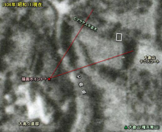 七曲坂1936.jpg