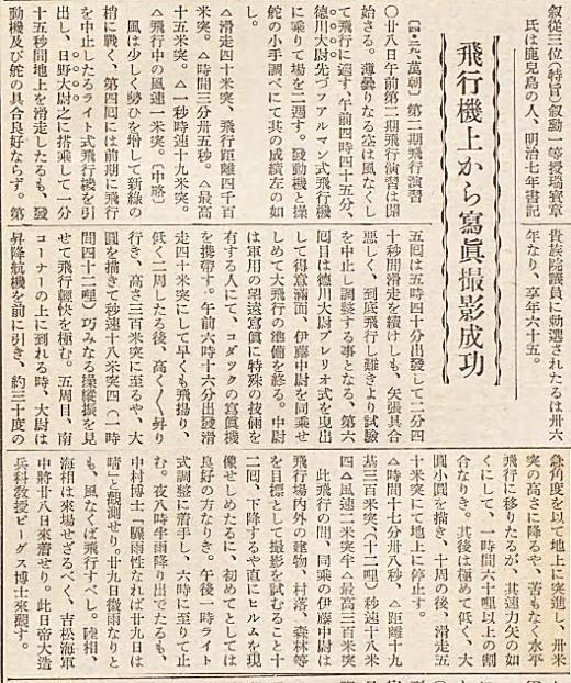 万朝報19110429.jpg