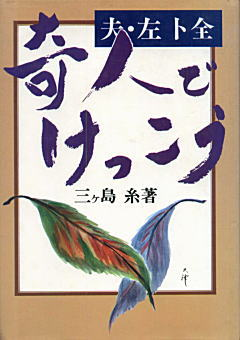 三ケ島糸「奇人でけっこう」1977.jpg