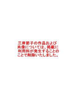 三岸節子.jpg