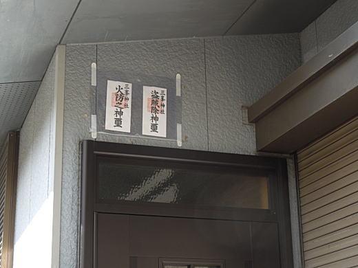 三峯社1.JPG
