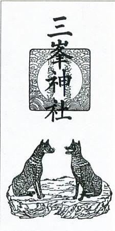 三峯社札.jpg