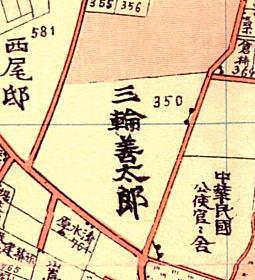 三輪邸1926.jpg