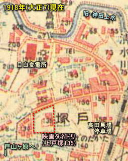 上戸塚タネドリ1918.jpg