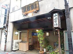 上野藪蕎麦.JPG