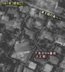 下落合804番地1947.JPG